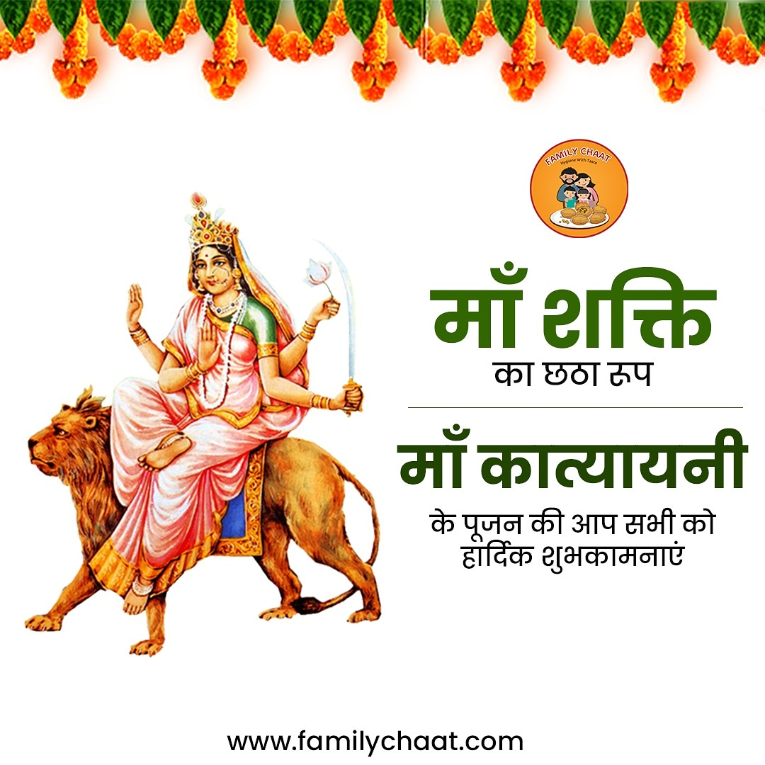 Happy 6th day of Navratri festival. Maa katyani puja ki hardik shubhkamnaye 🙏. Stay connected. We have a great Verity of chaat. So stay in touch we are coming.   Visit our website:  #stayhome  #instafood #yum #yummy #yumyum  #followforfollowback