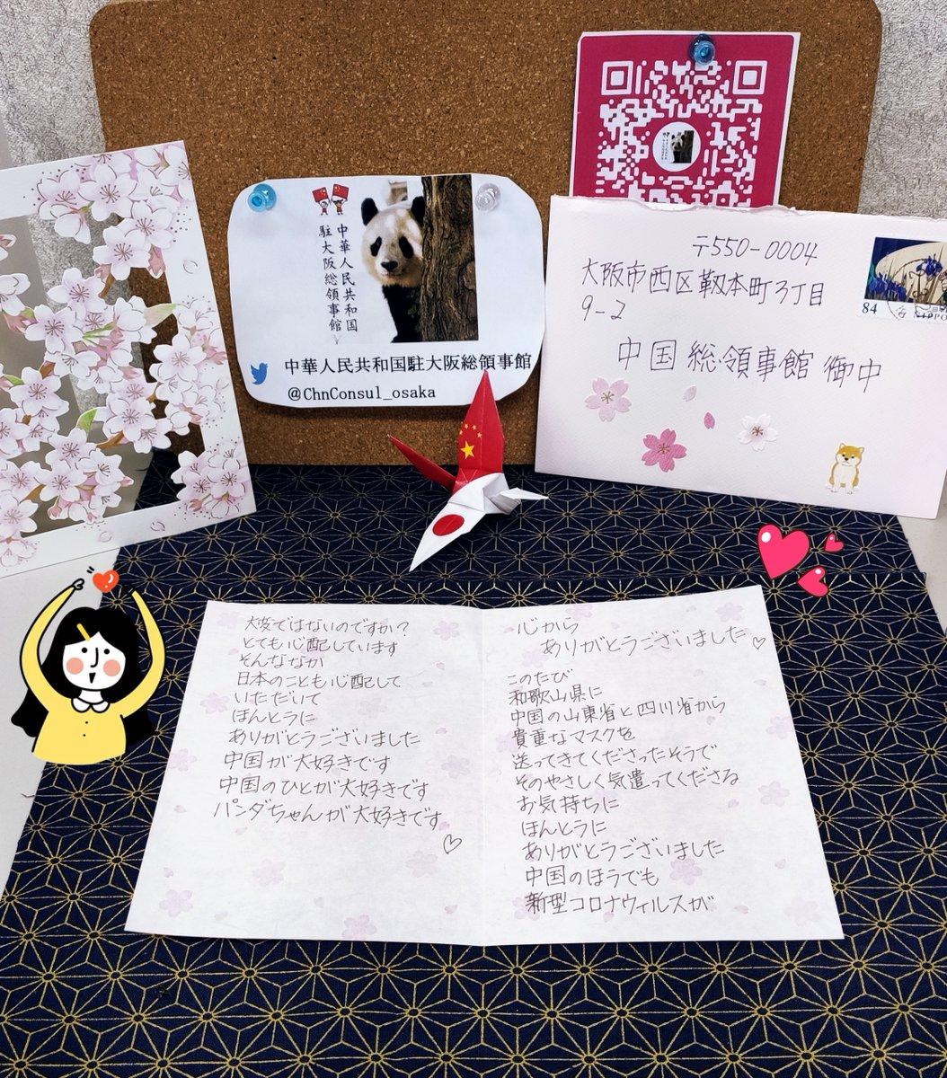 和歌山の方から暖かいお手紙が総領事館に届いた。中国のことを心がけてくれてありがとう!そして、送ったマスクが一助となればうれしいよ。🥰 Ps:お手紙を送った方(パンダ好きさん)を探しております。ご本人がご覧になりましたら、是非メッセージをください。#パンダ #和歌山  #日中友好