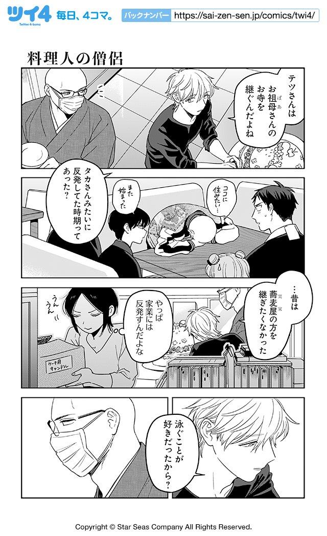 【料理人の僧侶】小林ロク『ぶっカフェ!』   #ツイ4