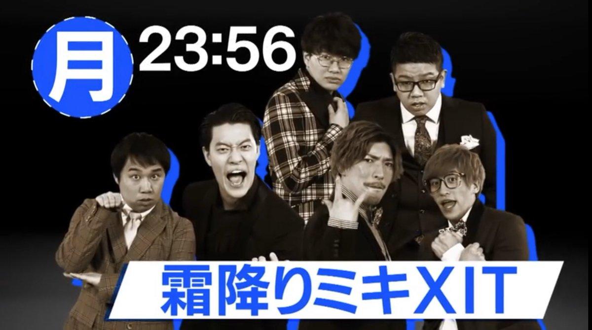 ミキ exit