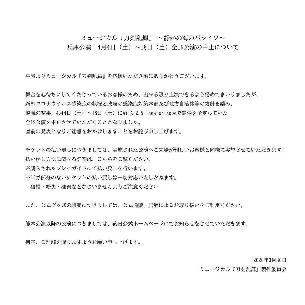 【パライソ】兵庫公演に関する重要なお知らせを掲載しました。4月4日(土)~18日(土)に予定していた全19公演を中止させていただきます。詳しくはこちらのページをご覧ください。