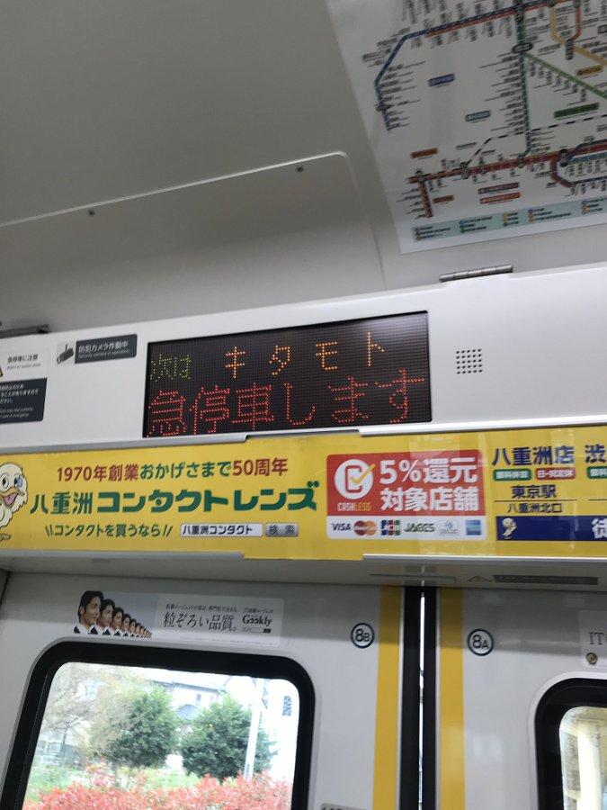 高崎線の桶川駅~北本駅間で人身事故が起きた当該列車の画像