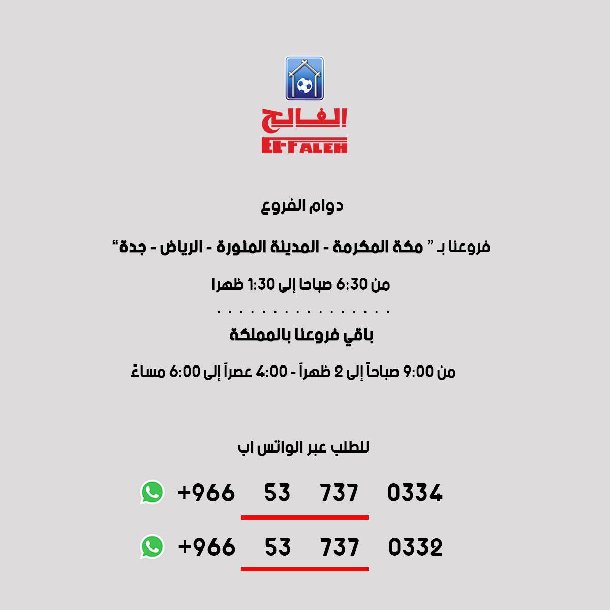 بيت الرياضة الفالح On Twitter تزامنا مع إجراءات حظر التجول التي تهدف إلى الوقاية من كورونا أوقات العمل الجديدة في بيت الرياضة الفالح