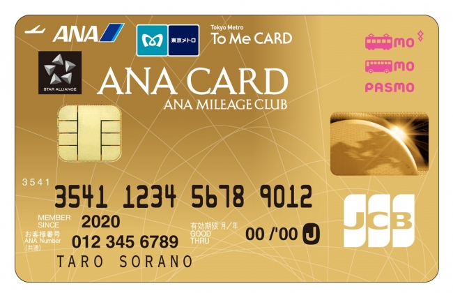 「ANA To Me CARD PASMO JCB(ソラチカカード)」に待望のゴールドカードが誕生…とのこと。ポイント面も強化されてるので、使い方次第ではゴールドに切り替えたほうがお得になる人も多そうな感じです。