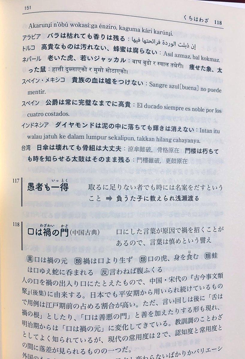 世界 ことわざ 比較 辞典