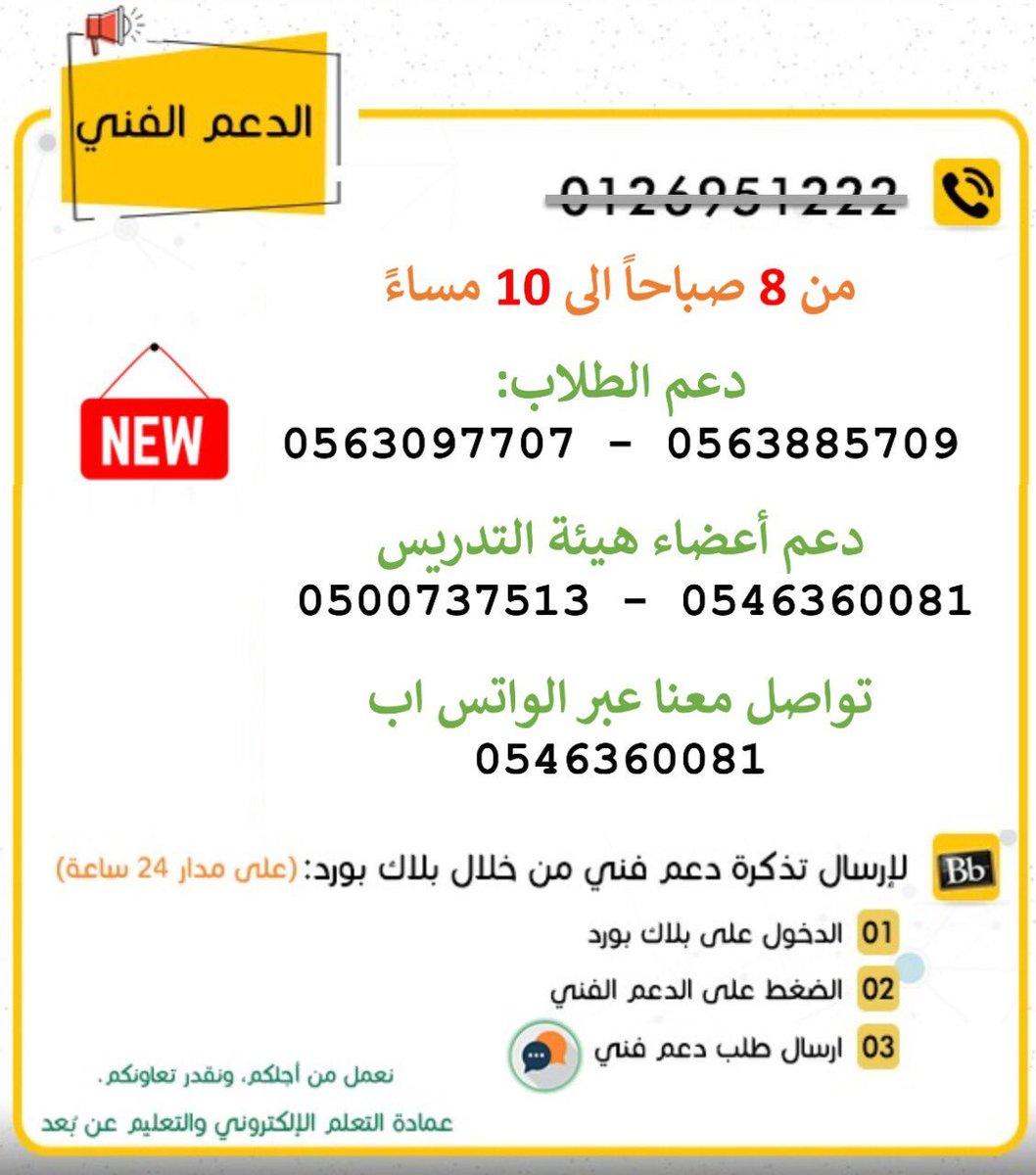 جامعة الملك عبدالعزيز بلاك بورد تعليم عن بعد