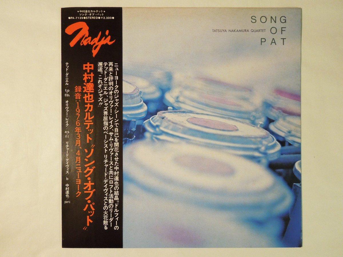 Just added 10 Jazz used vinyl to our online shop. order by e-mail⇨solidityrecords@gmail.com  https://bit.ly/2RrEdmF  #jazz #jazzvinyl #jazzrecords #vinyl #records #vinylforsale #japan #japanobi #solidityrecordspic.twitter.com/q8jTM5fWIu