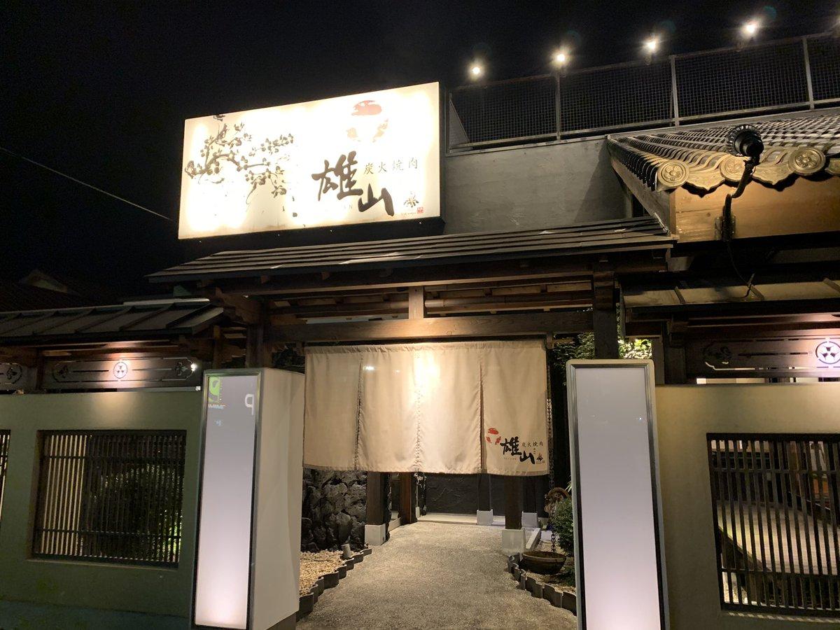 【炭火焼肉 雄山】なう  [特上ロース] 美味いに 決まっとる。。。  #炭火焼肉 #雄山 #焼肉 pic.twitter.com/qAoLn0BzV9 – at 炭火焼肉 雄山