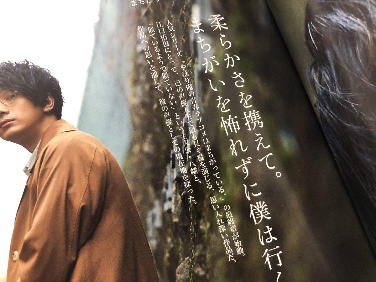 【「TVガイドVOICE STARS vol.13」3/31発売】いよいよ明日発売!第2特集は「春アニメな男たち」トップバッターは「やはり俺の青春ラブコメはまちがっている。完」(@anime_oregairu)主演の #江口拓也 さん(@egutakuya)が10Pで登場。今、考える声優人生について伺います。詳細は