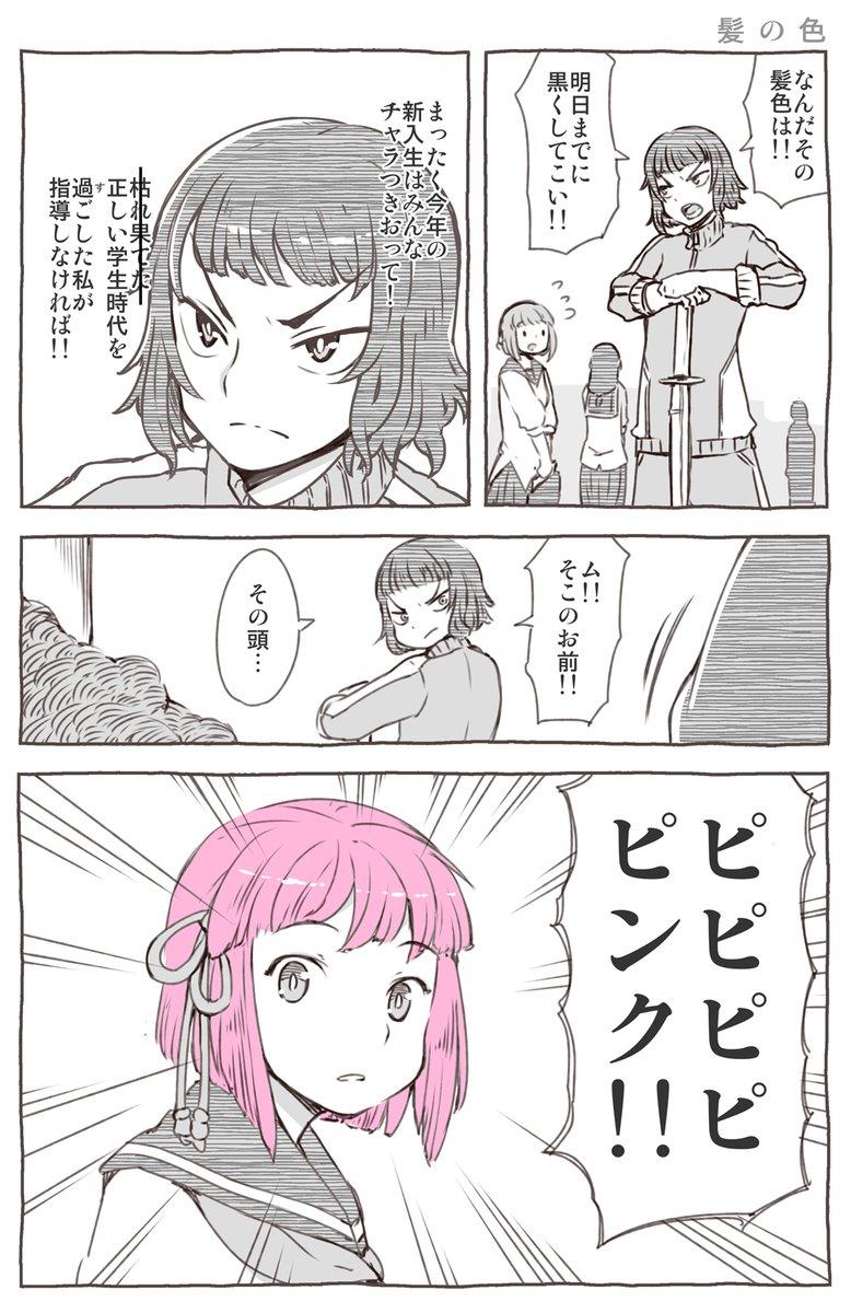 【再掲】ピンクは淫乱次の漫画シリーズへの場繋ぎにヘアカラーズシリーズ再掲しますしばしお付き合いを~