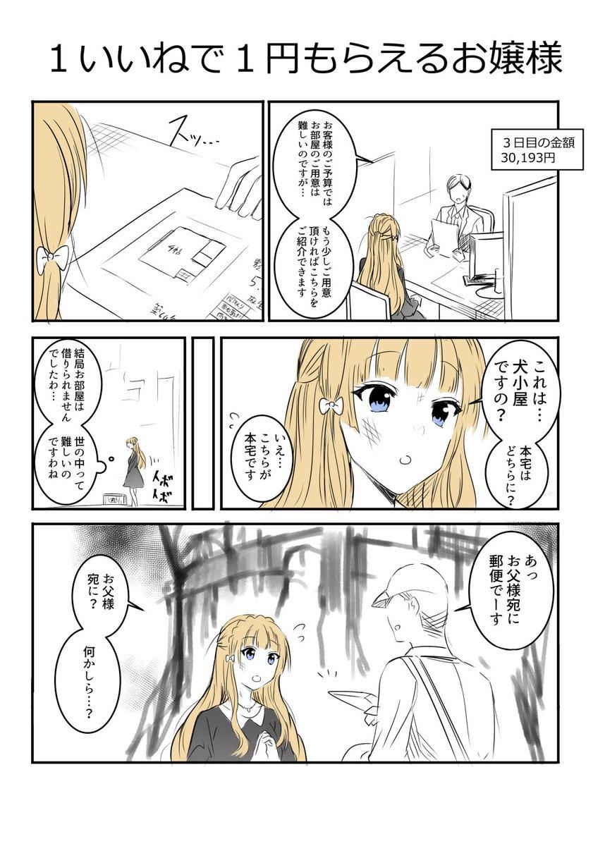 1いいねで1円もらえるお嬢様 3日目 #1円お嬢様