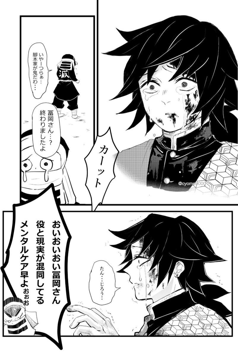 滅 の ネタバレ 200 鬼 刃 話 最新ネタバレ『鬼滅の刃』200