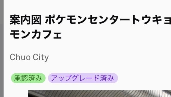 ポケモンセンターNAKAYAMAさんの投稿画像
