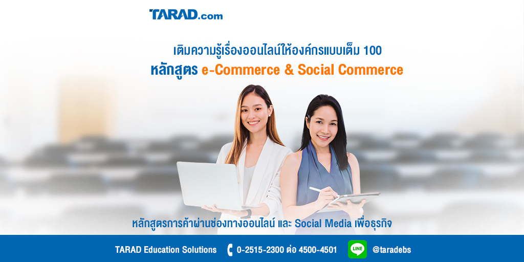 e-Commerce & Social Commerce หลักสูตรเพื่อธุรกิจ วิเคราะห์ธุรกิจดิจิทัล เปิดมุมมอง E-Commerce ด้วย Content Marketing พัฒนาศักยภาพเเละสร้างข้อได้เปรียบ พร้อม Digital SWOT Analysis (Workshop) TARAD Education Solutions ☎ 0-2515-2300 ต่อ 4500-4501 💬 LINE: @taradebs #ecommerce https://t.co/DH0labzFcK