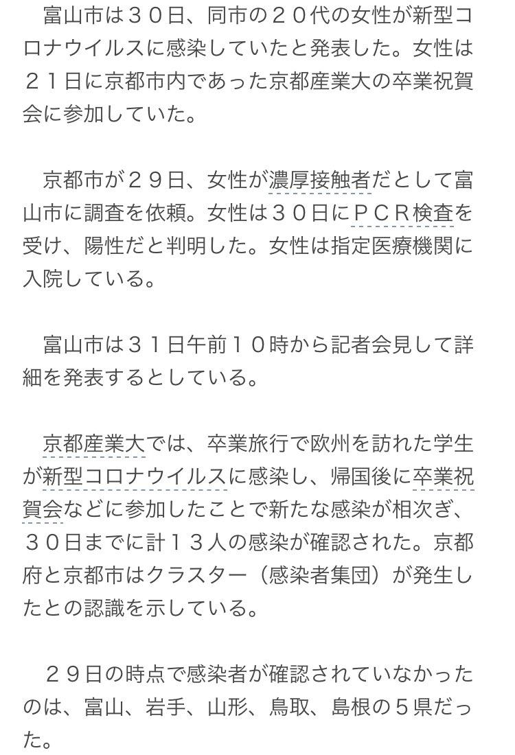 富山 コロナ 京都 産業 大学