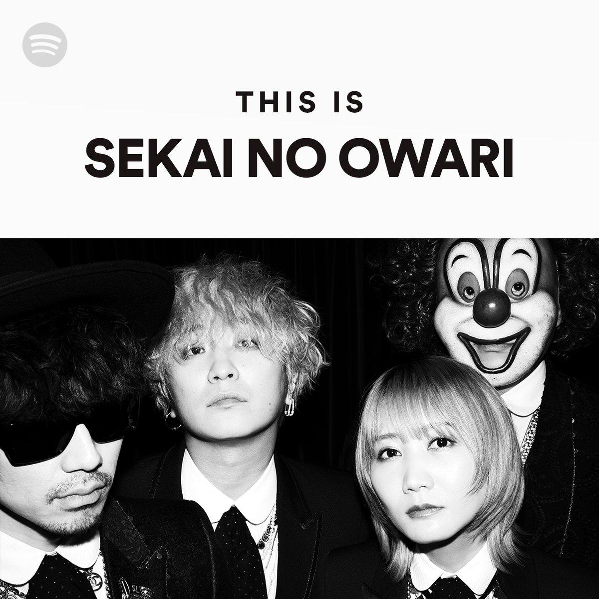 SEKAI NO OWARI (@SekaiNoOwariOFC) の新曲