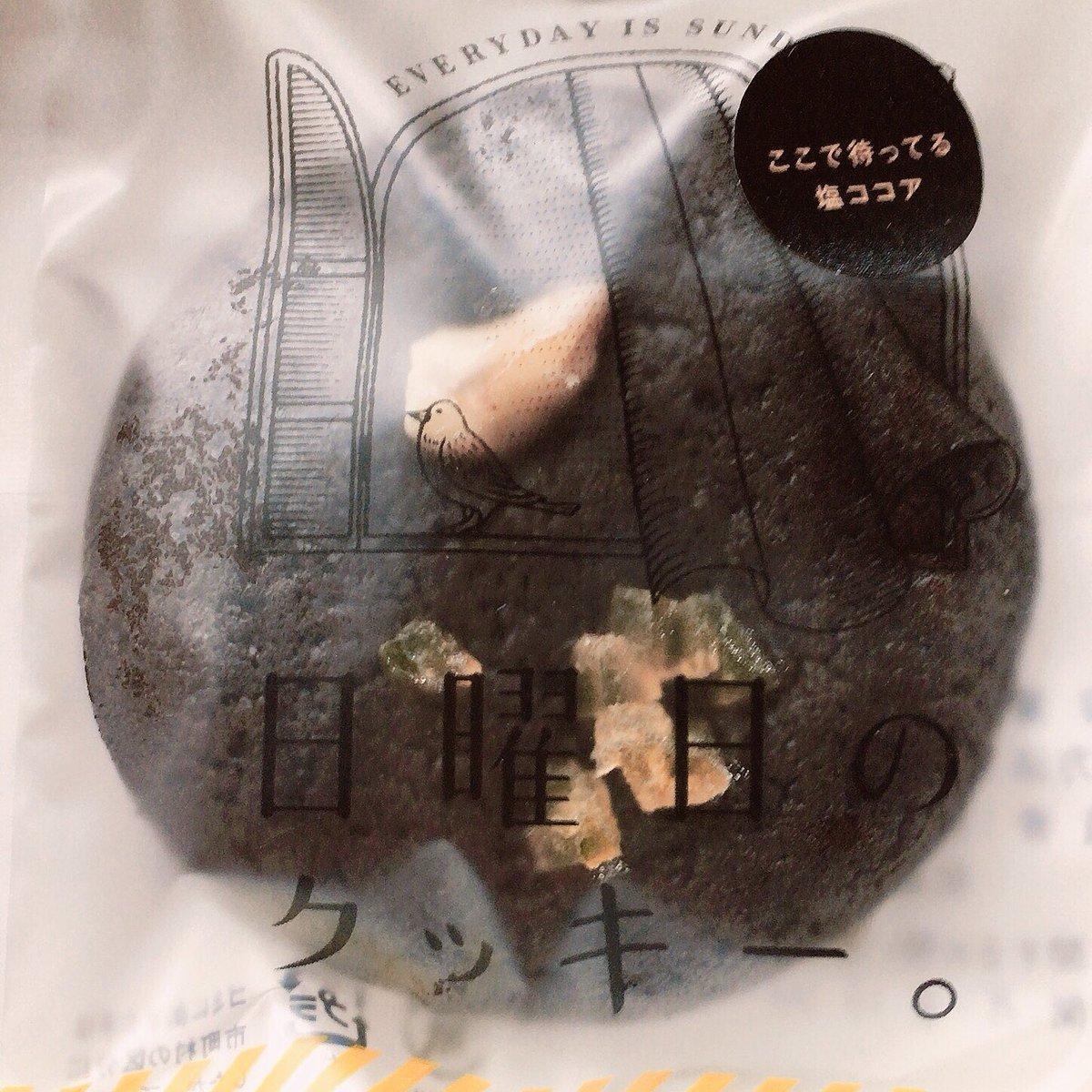 #日曜日のクッキー。 #ここで待ってる塩ココア (番外編) スイーツレポはこちら♡→http://blog.livedoor.jp/tyottosuper/archives/22423625.html… #クッキー #ソフトクッキー #ココアクッキー #北海道のお菓子 #ギフト pic.twitter.com/UCDYCHeFAR