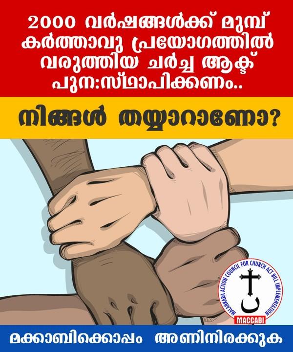 To get the ownership of parish churches to believers, We request your intervention to Implement #ChurchAct #Kerala #India Pls respond @ShefVaidya  @CMOKerala @sudhirchaudhary @HMOIndia @amitmalviya  @ShobhaBJP @M_Lekhi @DarshanaJardosh @nsitharaman @SitaramYechury @KeralaGovernor