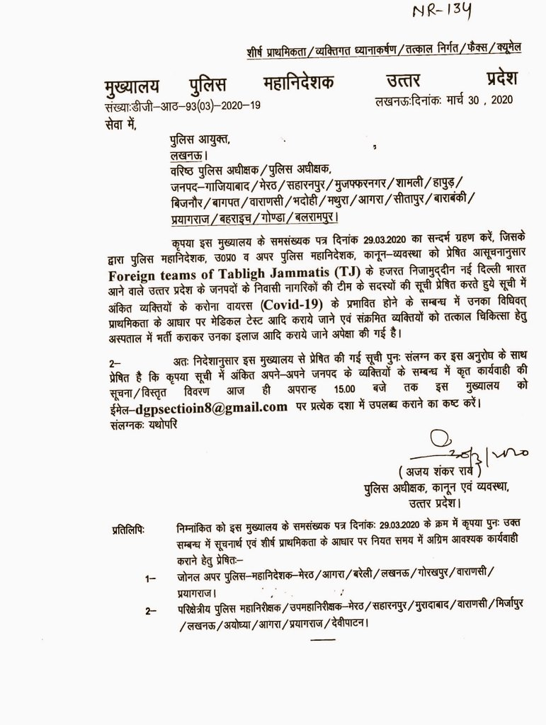 #VERIFIED 👉 UP Police issues order to various districts 👉Asks them to conduct Corona tests on priority of those who attended Markaz prayers at #TablighiJamat Gathering in Delhis Nizamuddin 👉Asks for a status report by 3 pm today itself 👉Ill update