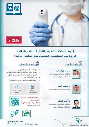 هيئة التخصصات الصحية الرياض