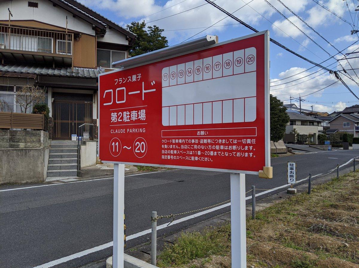 松江 クロード