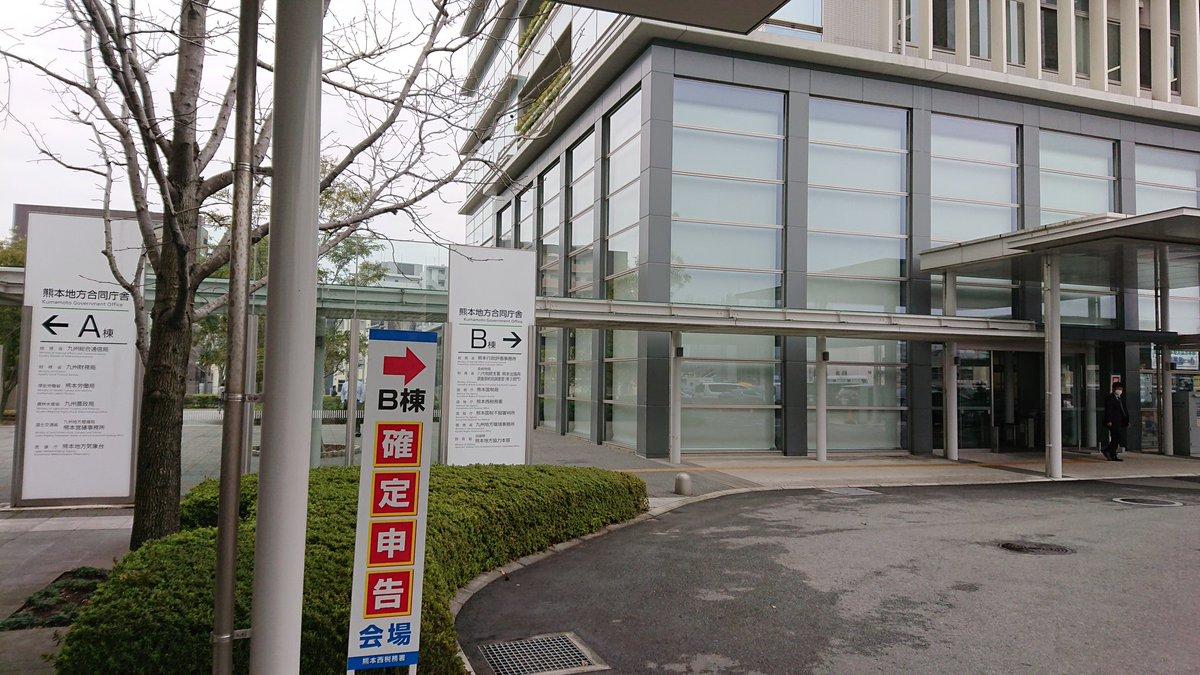 税務署 熊本 西 熊本西税務署での医療費控除の手続き