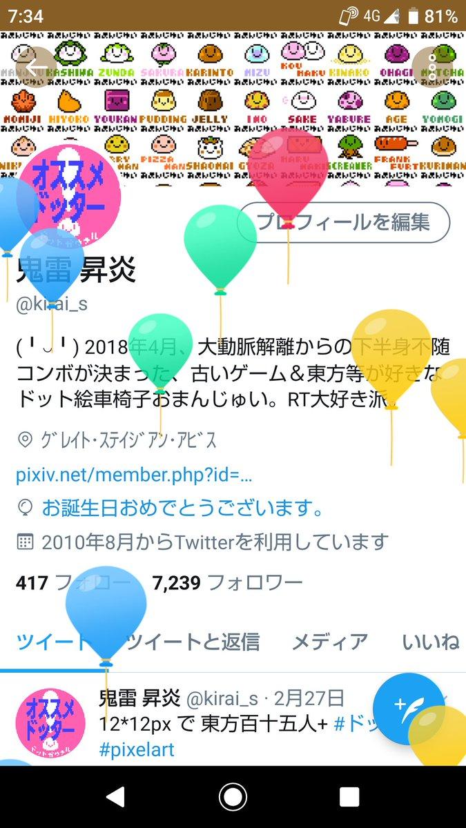 遅ればせ ながら お 誕生 日 おめでとう