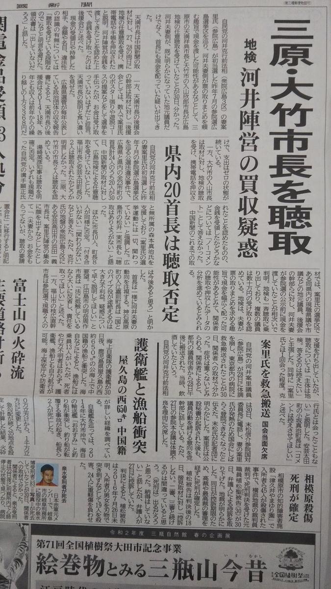 広島 政界 裏話