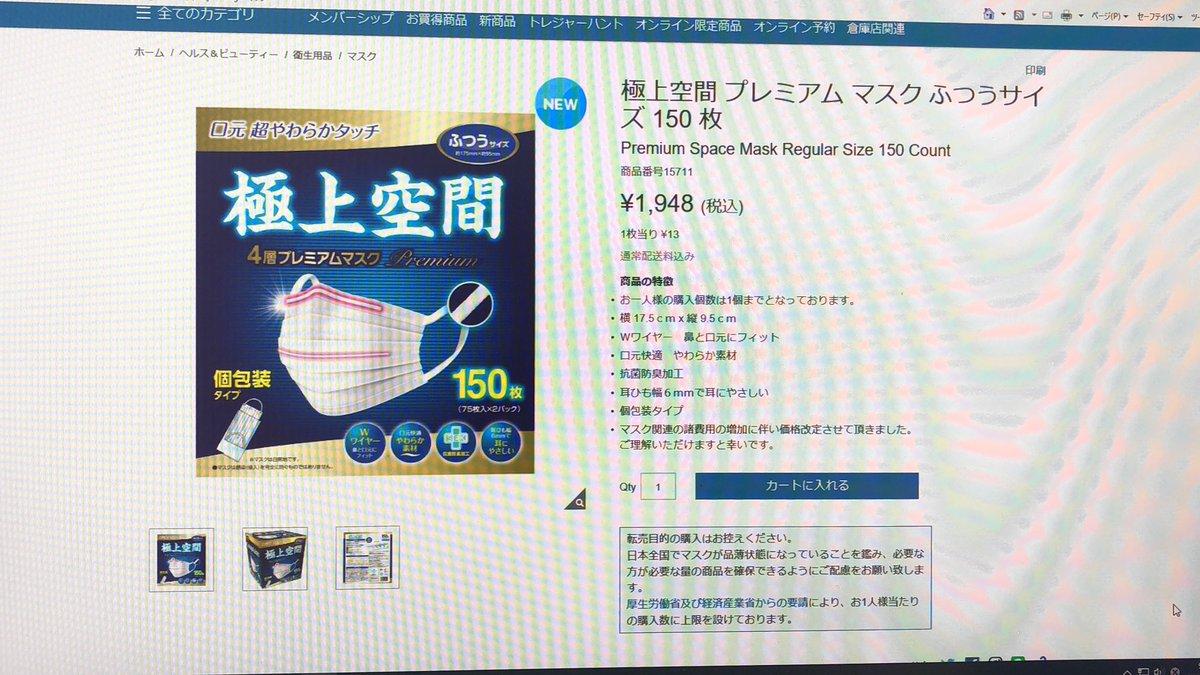 マスク 3 オンライン コストコ 情報 2021年1月更新!コストコオンラインで買えるマスクの種類入荷情報・買い方公開