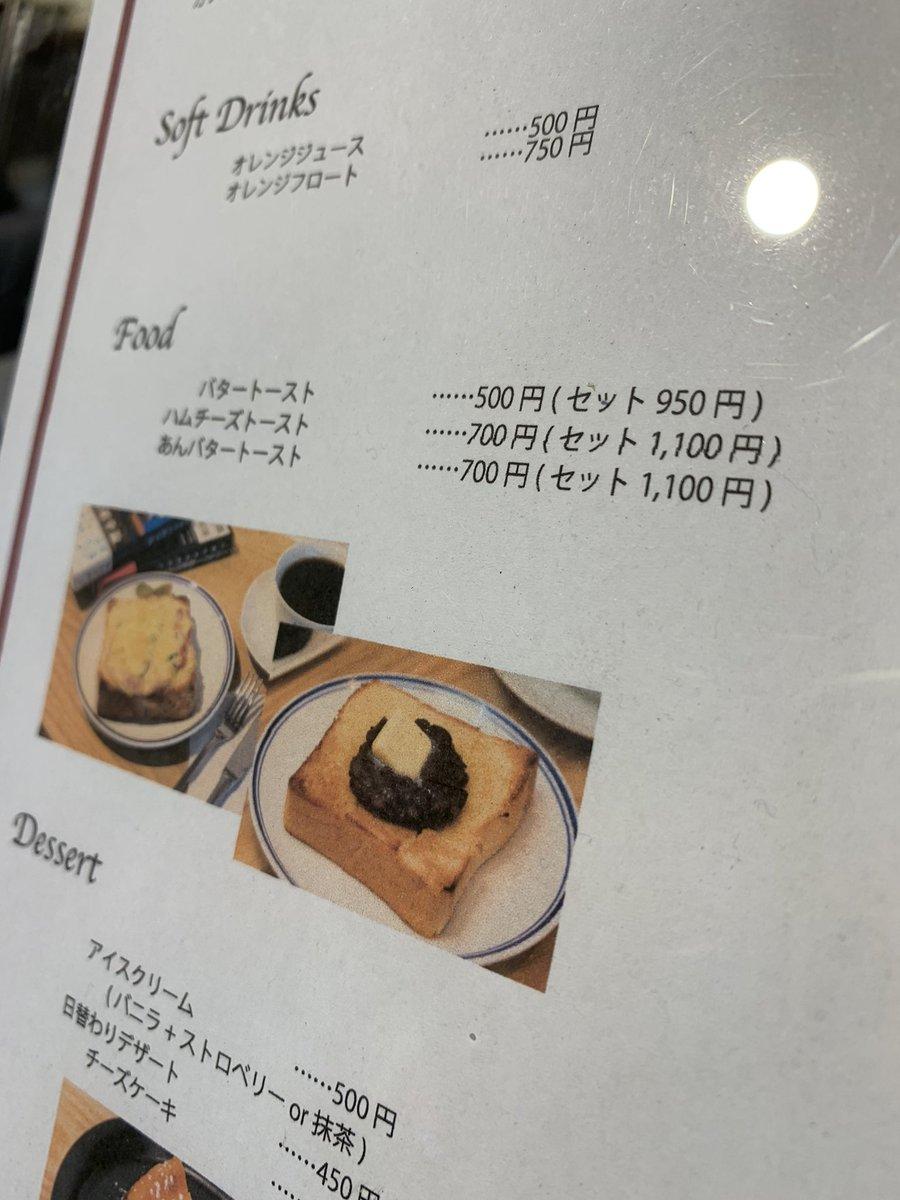 【Books&Cafeドレッドノートです】 メニュー表を新しくしました。 一部商品の価格が変更しております。 お客様にはご理解の程よろしくお願い致します。 セットメニューが充実しましたので、お食事も併せてのご利用ありがとうがオススメです! #清澄白河 #ブックカフェ #古書店 #書店  #古本 #カフェpic.twitter.com/s7L0nbuDWJ