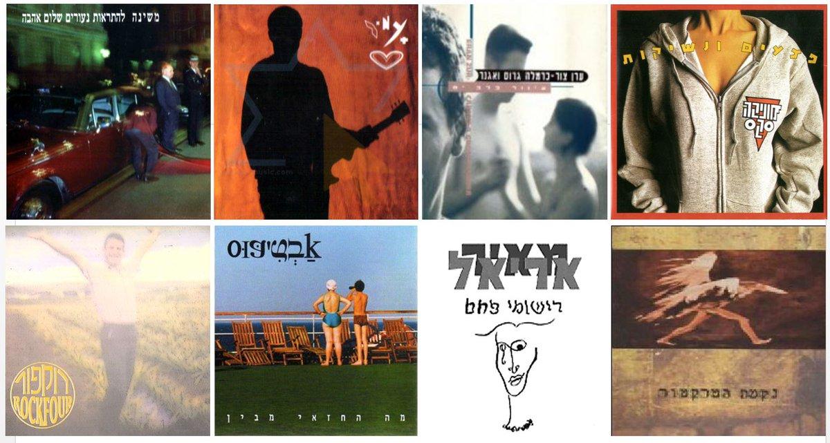 1995 היתה שנה של אלבומים נהדרים, אבל היא הסתיימה ברצח רבין.