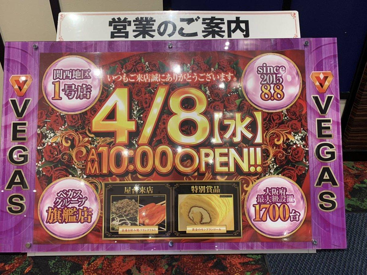 店 ベガス 1700 枚方