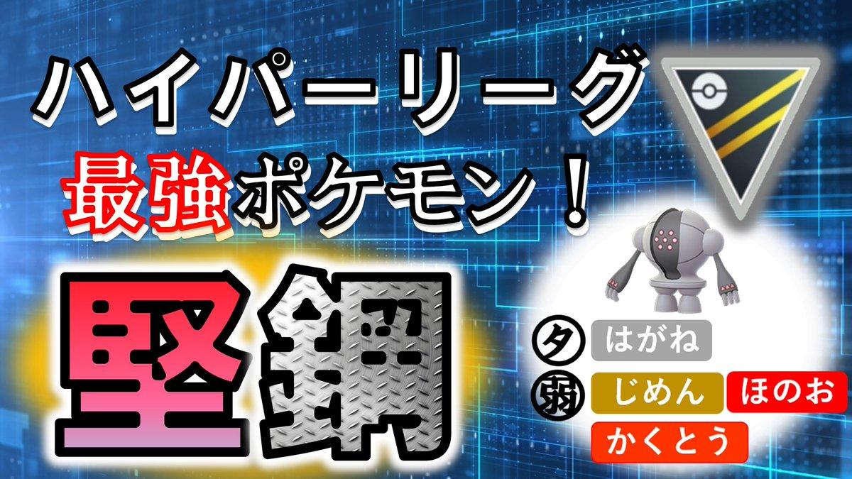 ハイパー 最強 go ポケモン リーグ