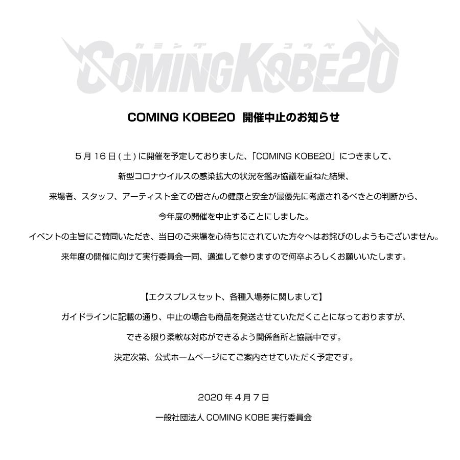 【COMING KOBE20 開催中止のお知らせ】5/16(土)に神戸空港島にて開催を予定しておりましたCOMING KOBE20は新型コロナウイルス感染拡大の状況を鑑み協議を重ねた結果、来場者、スタッフ、アーティスト全ての皆様の健康と安全を最優先に考慮すべきとの判断から今年度の開催を中止することに致しました