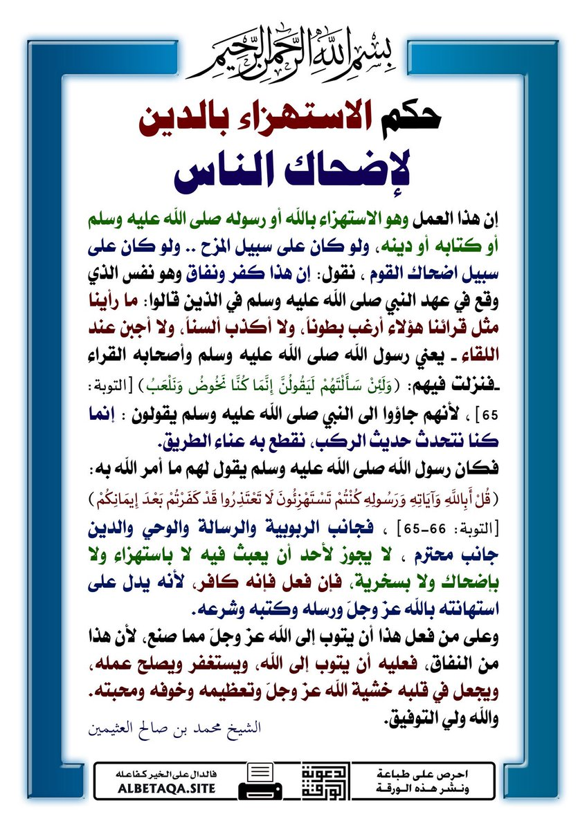 الل ه م إ ن ا ن ج ع ل ك ف ي 12