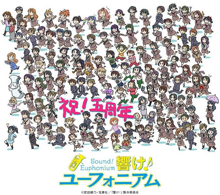【㊗️5周年!】アニメ「響け!ユーフォニアム」シリーズは、本日をもって、5周年を迎えました✨久美子たちの輝かしく熱い日々をお届けできたのは、皆様の応援のおかげです!本当にありがとうございます!これからも応援よろしくお願いします🎵#anime_eupho #ユーフォ5周年