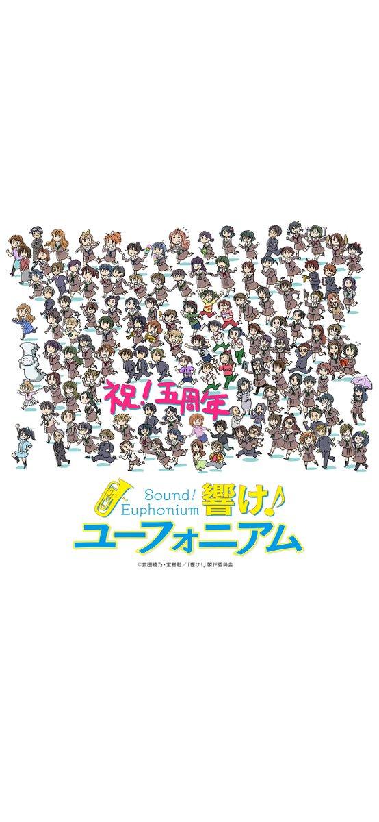 石原立也監督より、これまでの感謝の気持ちを込めた5周年お祝いイラストが到着!久美子たちが大集合したこちらのイラストを壁紙にしてプレゼントします!ぜひダウンロードしてくださいね🎵[1・2枚目:スマートフォン向け、3枚目:PC向け]#anime_eupho #ユーフォ5周年
