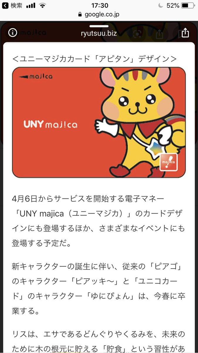 マジカ ユニコ PPIH/ユニーの電子マネー「ユニコ」終了、ドンキ「マジカ」に統一