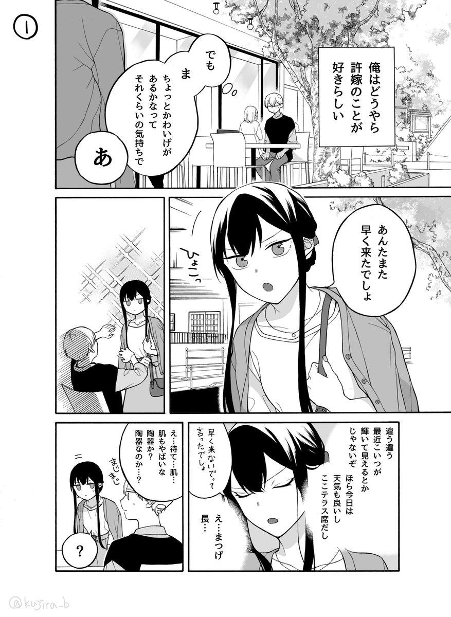 【創作漫画】仲の悪い許嫁の話 25