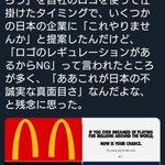 ソーシャルディスタンスを訴える企業ロゴ!日本の企業シャープも凄い!