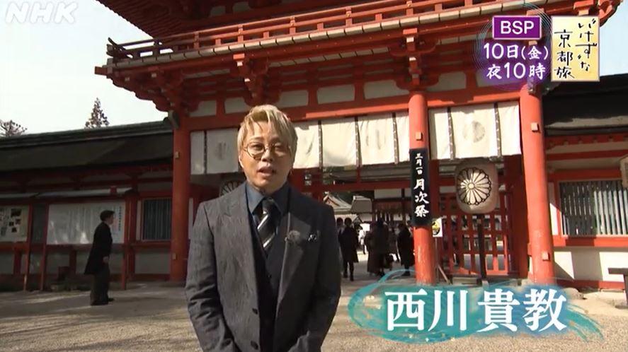 いけ ず な 京都 旅