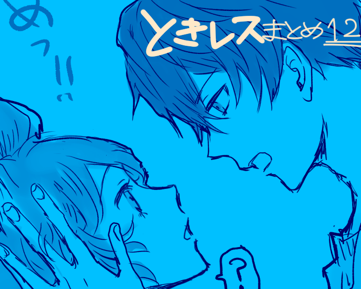 ときレス(らくがき・マンガ)つめ⑫   月緒 #pixiv