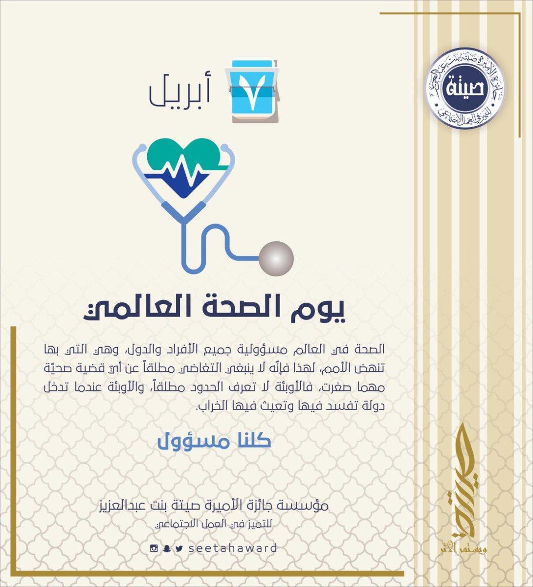 >يوم الصحة العالمي