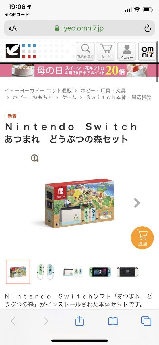 イトーヨーカドー ネット switch