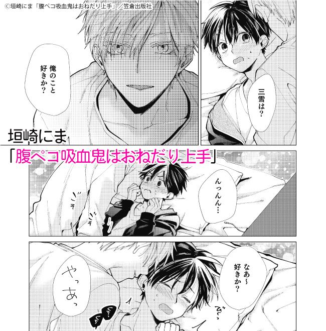 """垣崎にま💥単行本発売中 on Twitter: """"腹ペコ吸血鬼はおねだり上手は全 ..."""