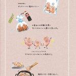 感覚で作ることができる?滝沢カレンの斬新な料理本!