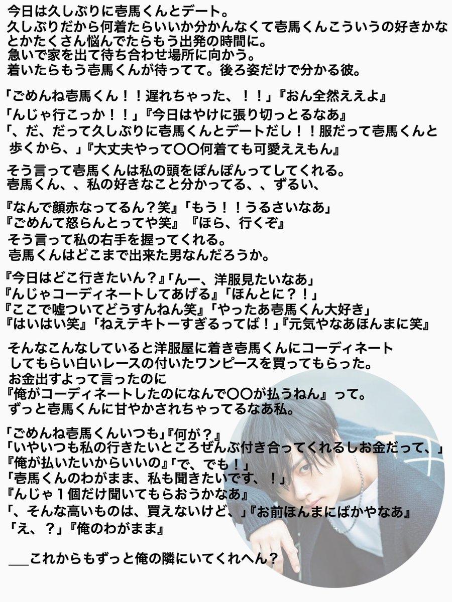 小説 馬 川村 壱 川村壱馬が語る、THE RAMPAGEの顔役としての覚悟