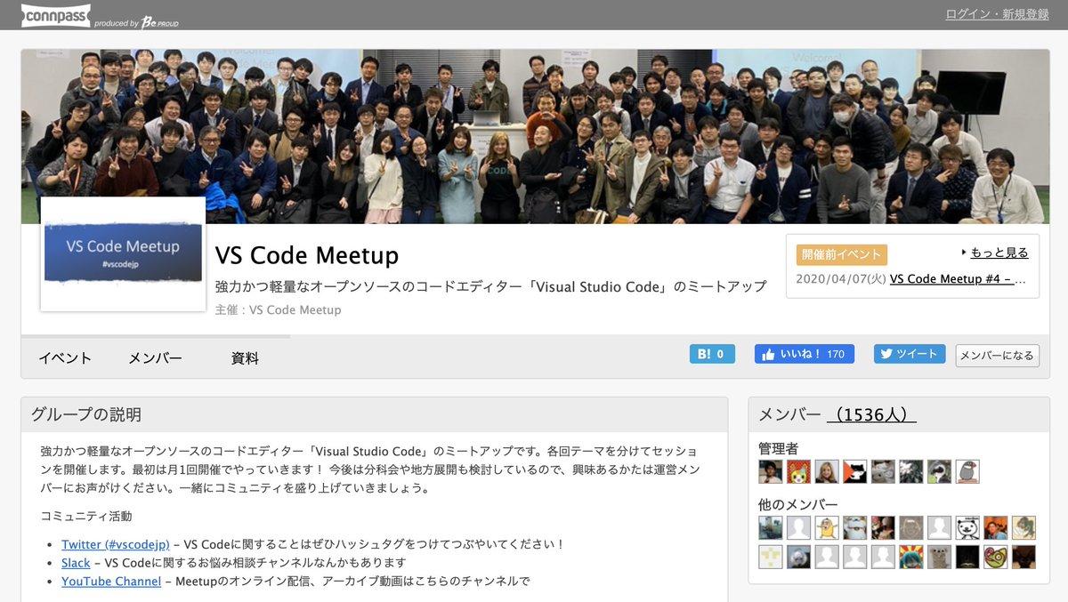 ㊗️VS Code Meetup コミュニティメンバー 1,500名突破しました🎉#vscodejp #OSS