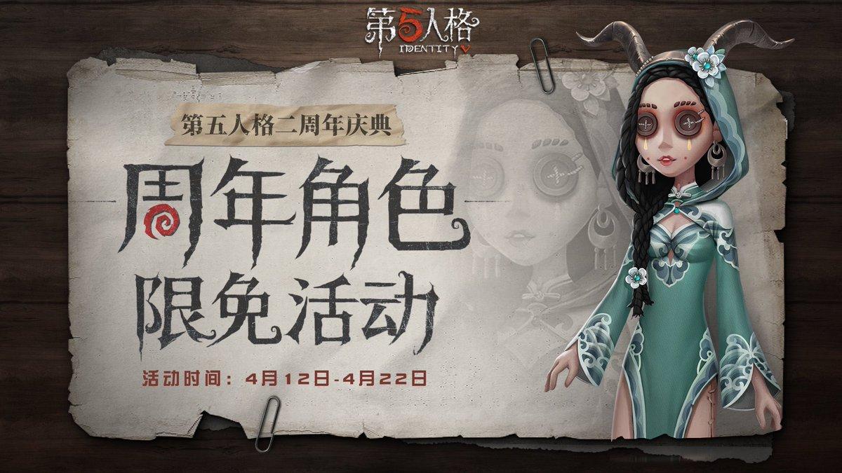 【中国版第五人格】4月12日~4月22日の間、全キャラ解放