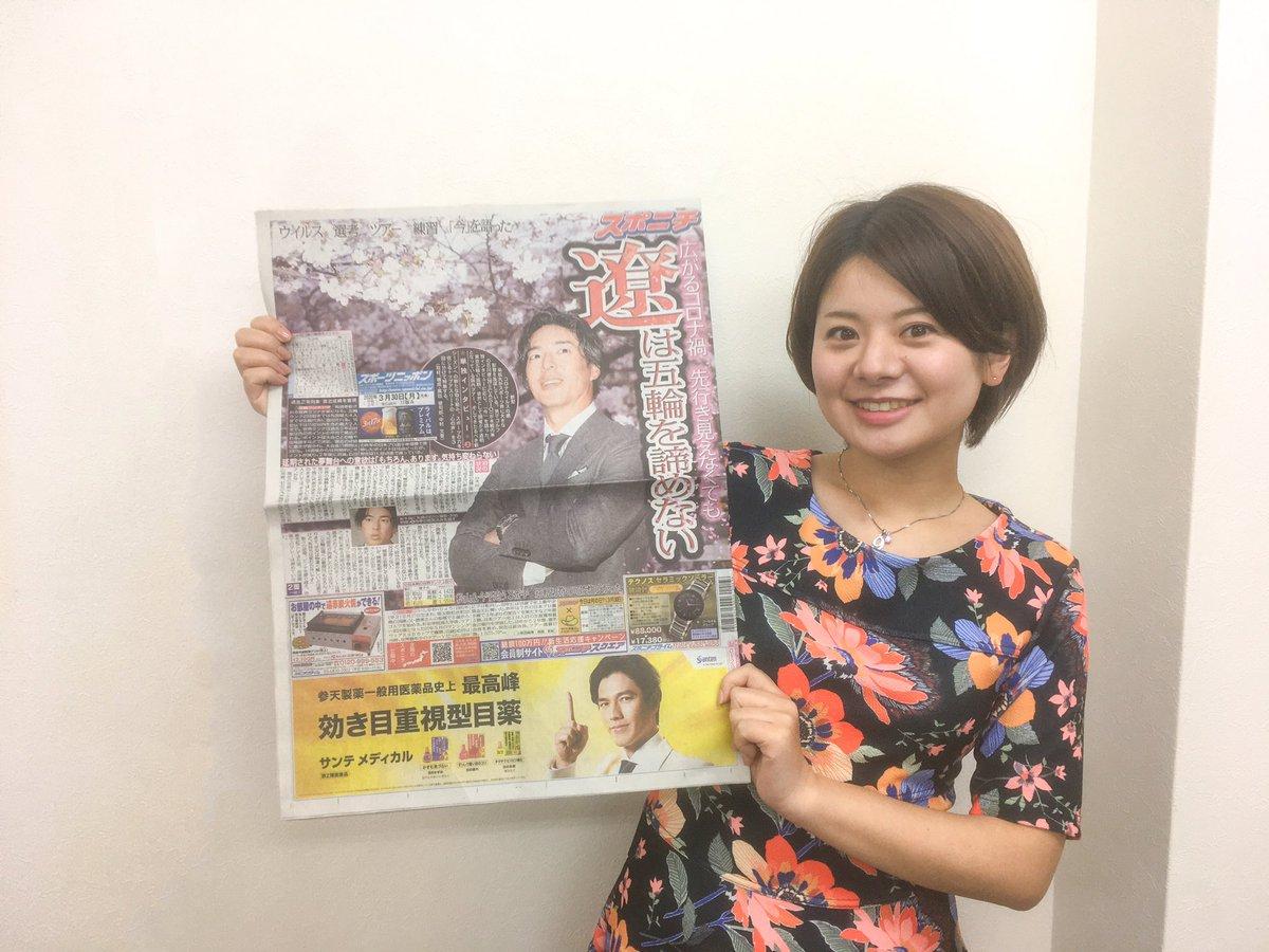 昨日、月曜日の #スポニチ 一面は石川遼選手でしたね!桜とハニカミ王子、改めて素敵です🌸保存保存😽耳で聴ける本日のスポニチニュースはこちら👇志村けんさん死去元虎マートン氏古巣にエール#スポーツニッポン新聞社#Voicy